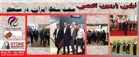 نخستین پاویون ایران حضوری شاخص در نمایشگاه سنگ مسکو